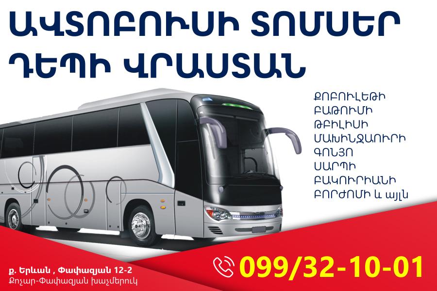 avtobusi tomser depi vrastan