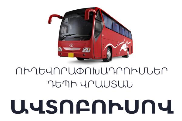 ավտոբուսի տոմսեր վրաստան