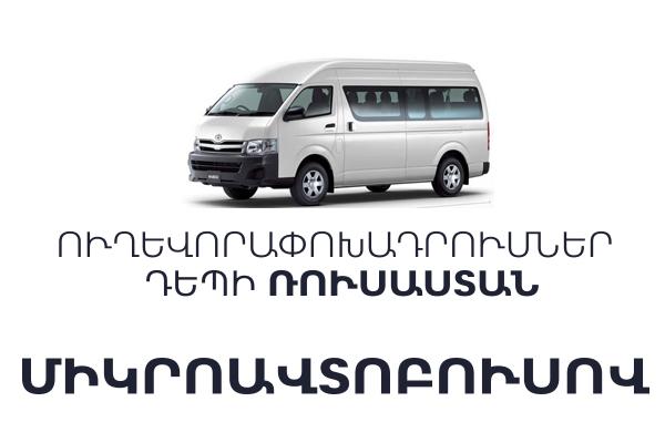 mikroavtobus-rusastan