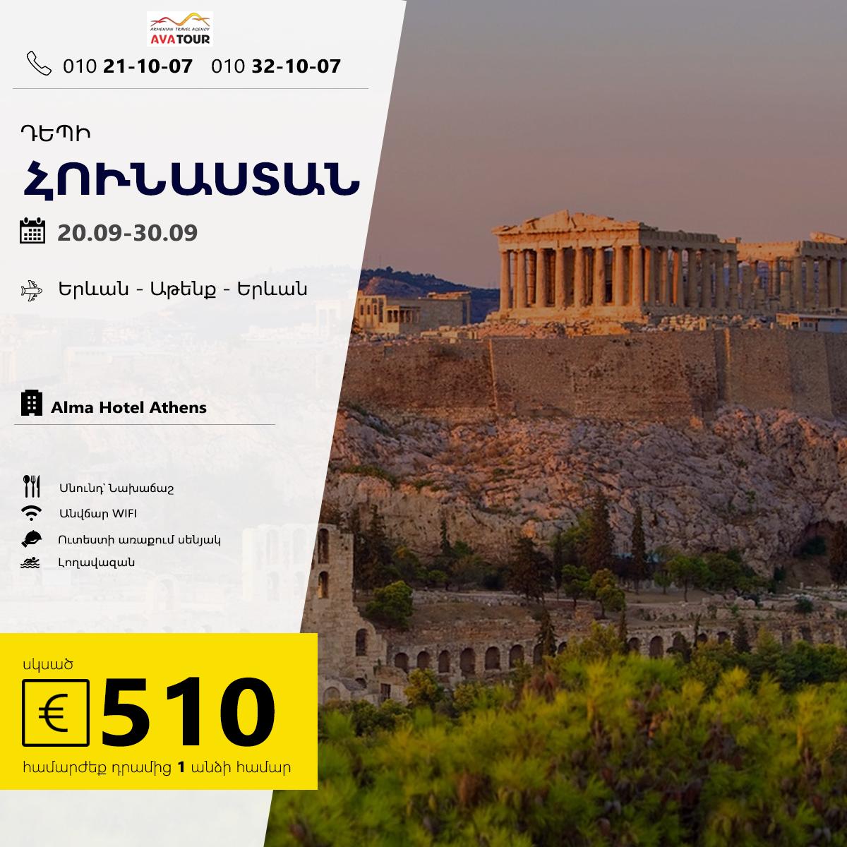 Տուր դեպի Հունաստան Աթենք