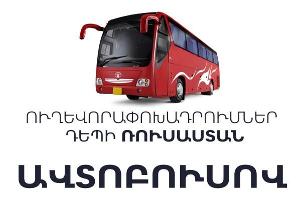 avtobusi-tomser-rusastan
